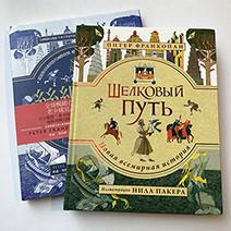 Neil Packer | Silk Roads, foreign editions